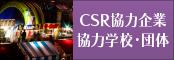 CSR協力企業 協力学校 団体